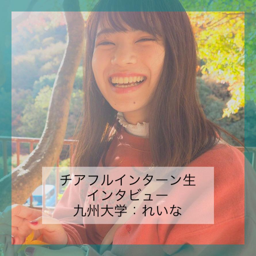 【福岡20卒:九州大学】自分の将来のことを考えた時にやるかやらないか、決めるのは自分だから言い訳したってしょうがないと思い入会しました。