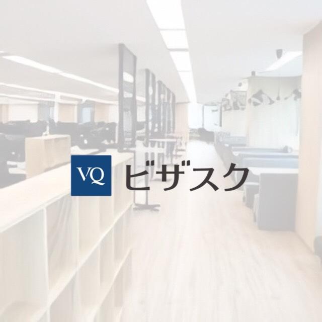 【福岡オフィス】株式会社ビザスク/採用担当者インタビュー