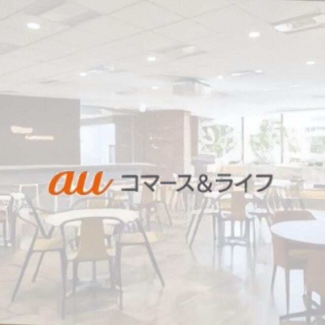 【福岡オフィス】auコマース&ライフ株式会社/採用担当者インタビュー