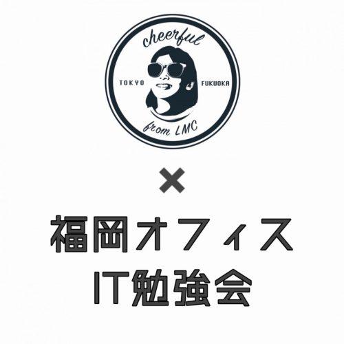 【福岡オフィス】2/16 IT勉強会を開催しました!