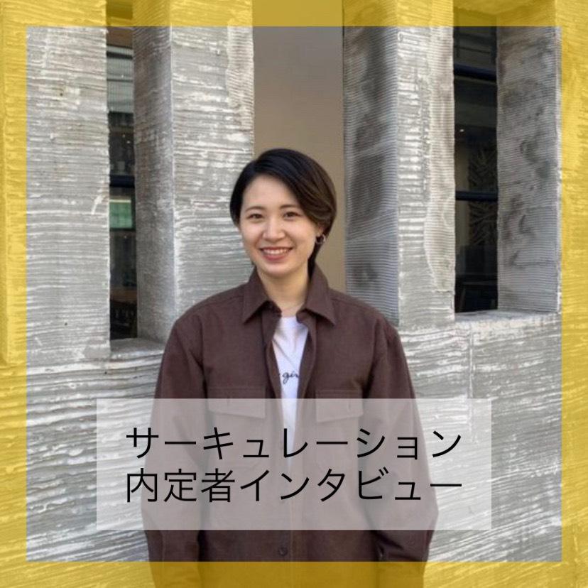【福岡オフィス】21卒のサーキュレーション内定者にインタビューしました!