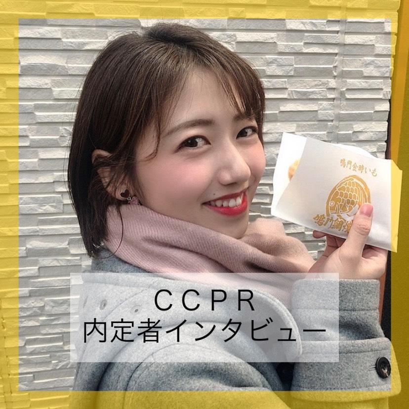 【東京オフィス】20卒のCCPR内定者にインタビューさせて頂きました!