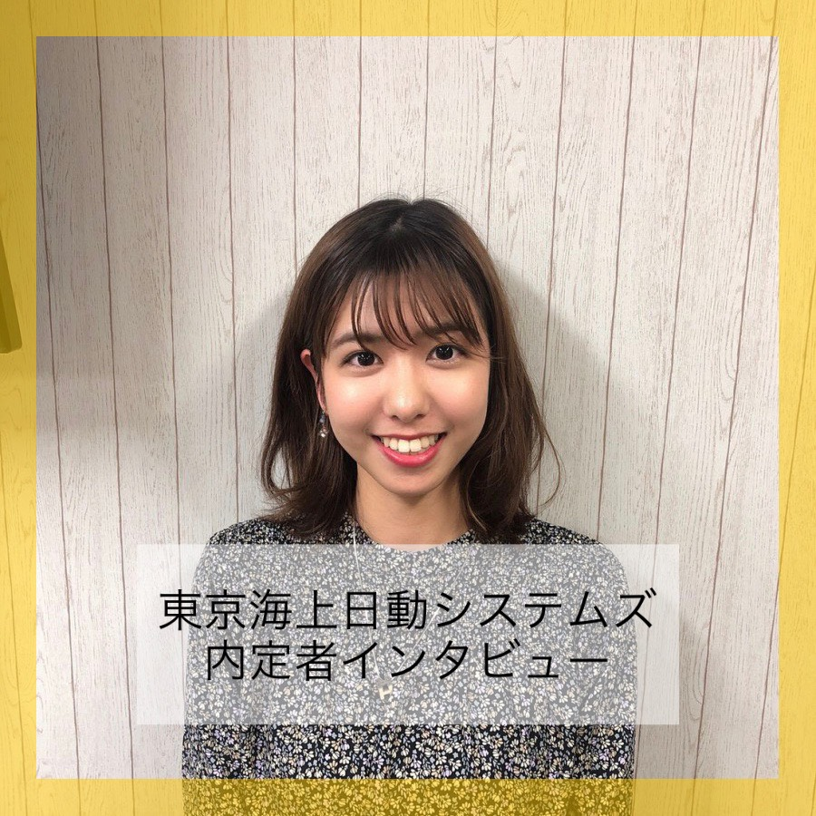 【東京オフィス】20卒の東京海上日動システムズ内定者にインタビューさせて頂きました!!