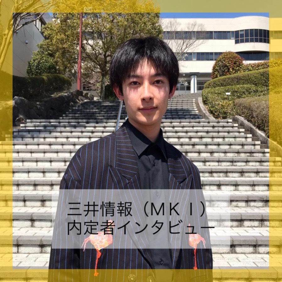【福岡オフィス】21卒の三井情報内定者にインタビューさせて頂きました!