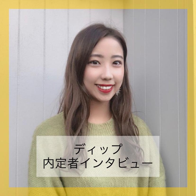 【福岡オフィス】DIPの内定者にインタビューしました!