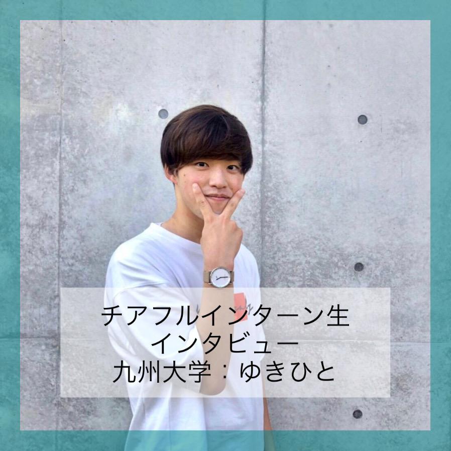 【福岡22卒:九州大学】就活の先にある目標に向かって頑張れる環境、それがチアフルです