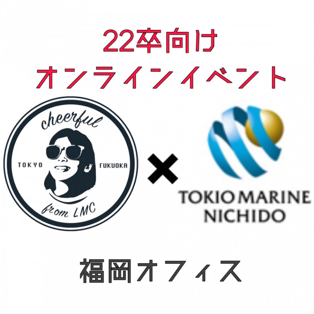 【福岡オフィス】22卒向け 東京海上日動システムズさんのイベントをオンラインで開催しました