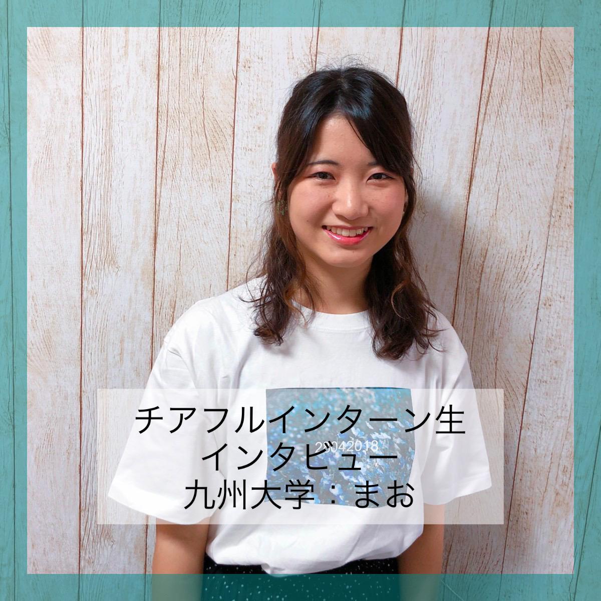 【福岡21卒:九州大学】VISIONを体現することが、将来の目標につながると思い入会しました