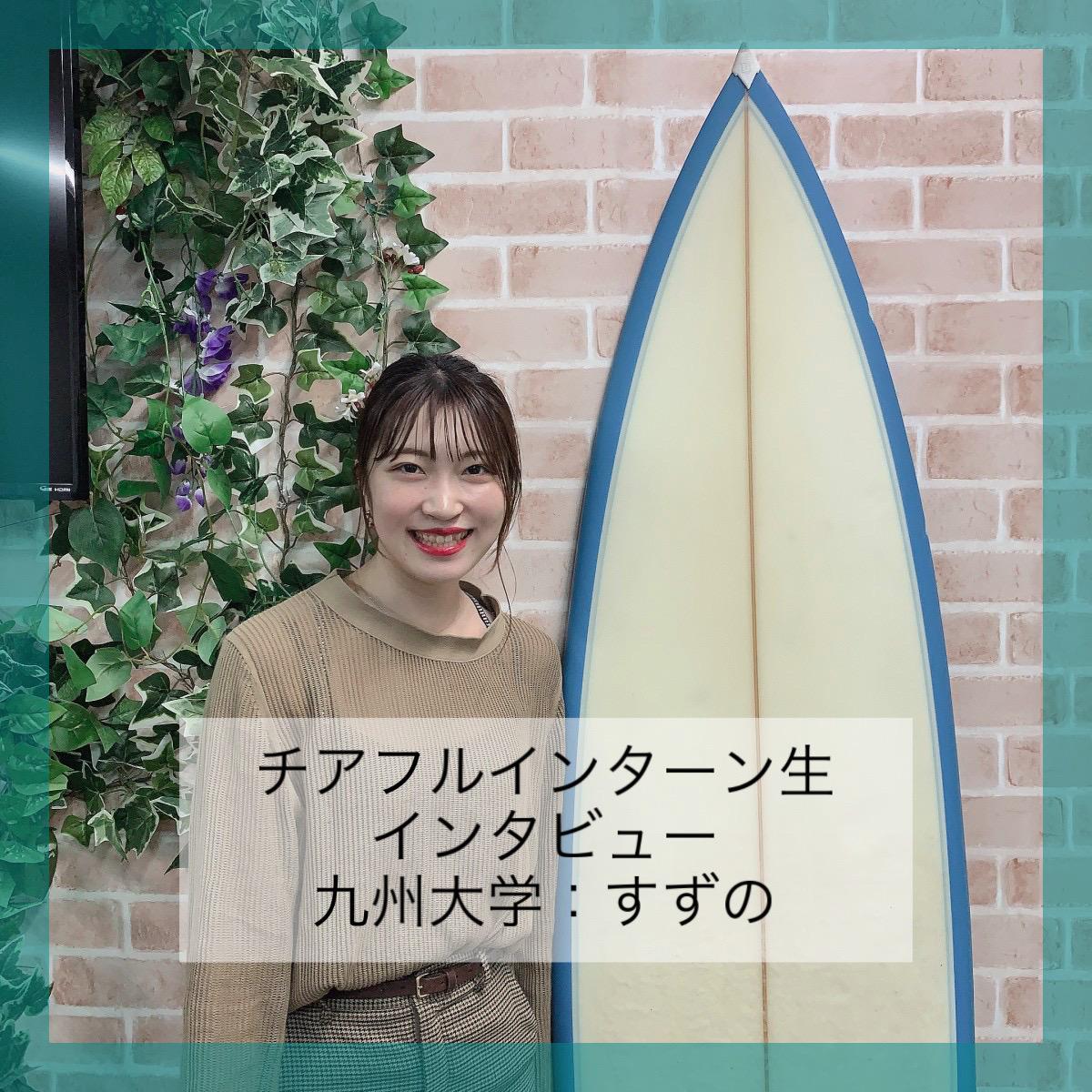 【福岡21卒:九州大学】何か新しいことを始めたい、頑張って見たいと思い入会しました