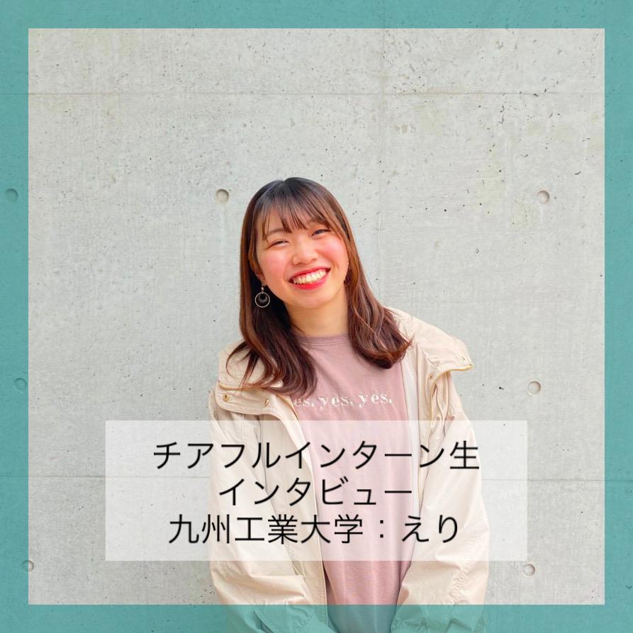 【福岡22卒:九州工業大学】自信がないからこそ周りの人より努力し続けることの大切さを学びました