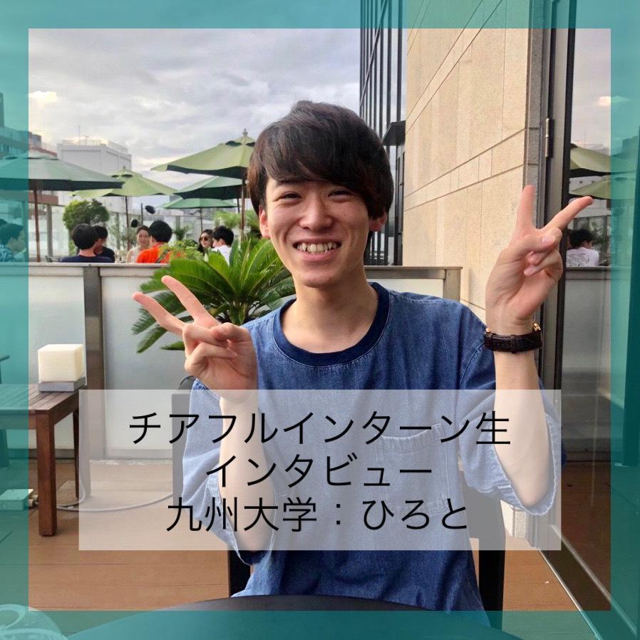 【福岡22卒:九州大学】ちょっと陽キャになりました!