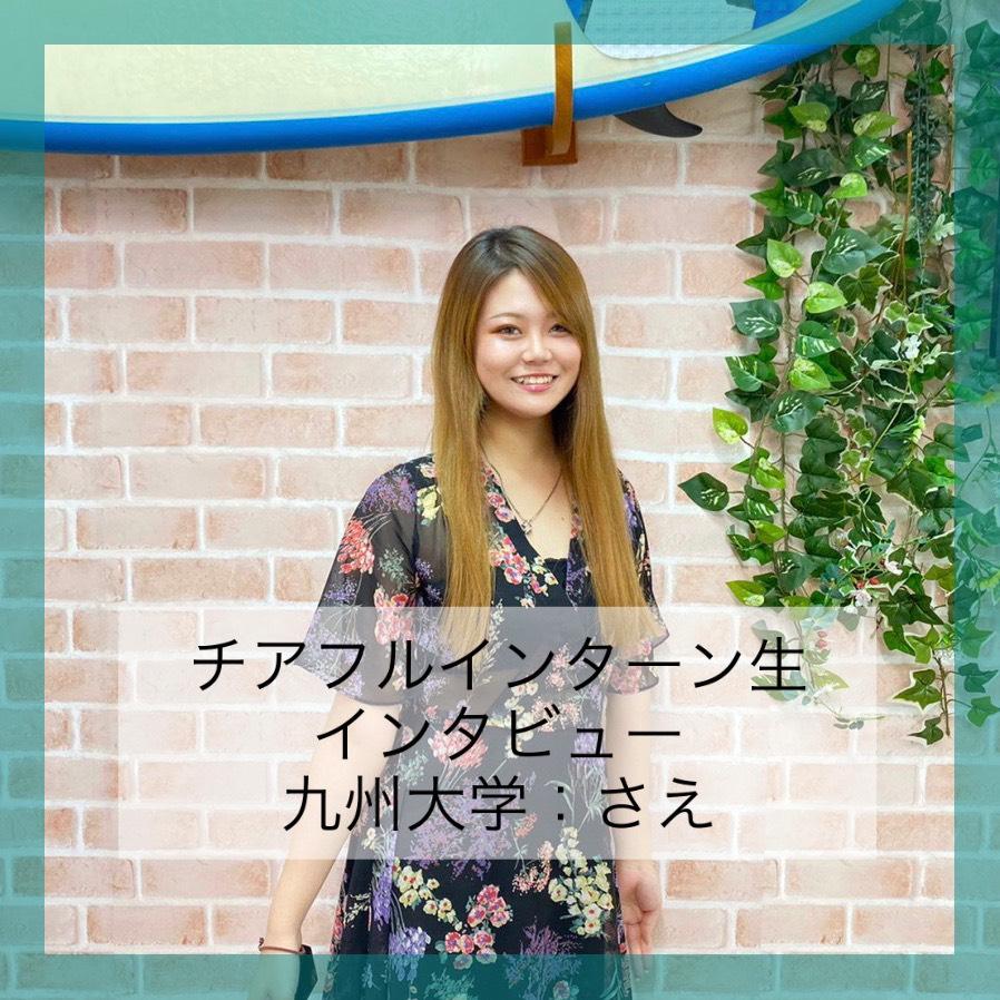 【福岡22卒:九州大学】何も考えない自分とさよならしました!