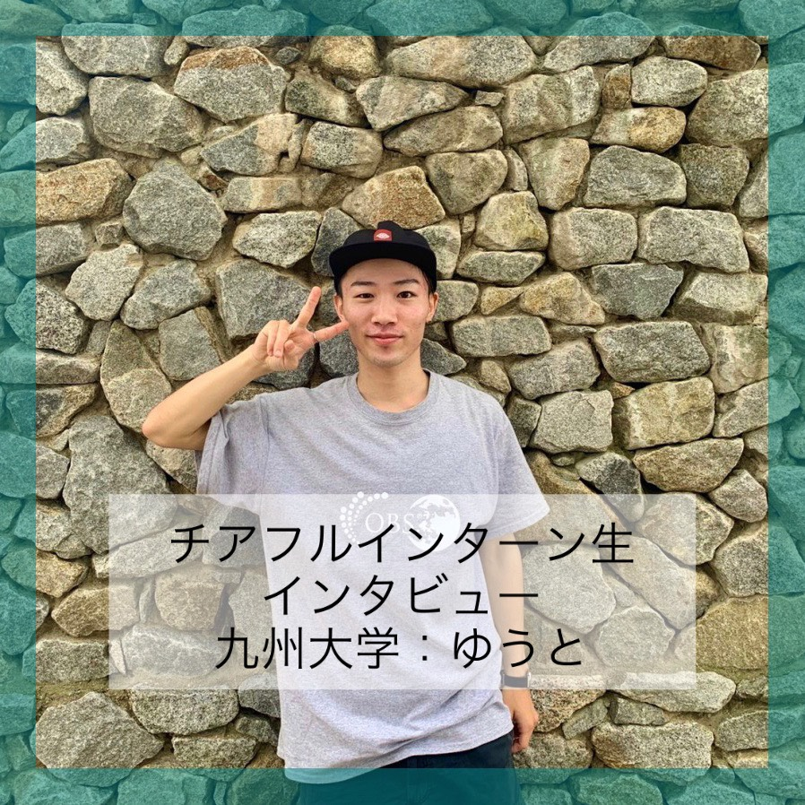 【福岡22卒:九州大学】チアフルは仲間の成長を認め合い喜び合える環境です