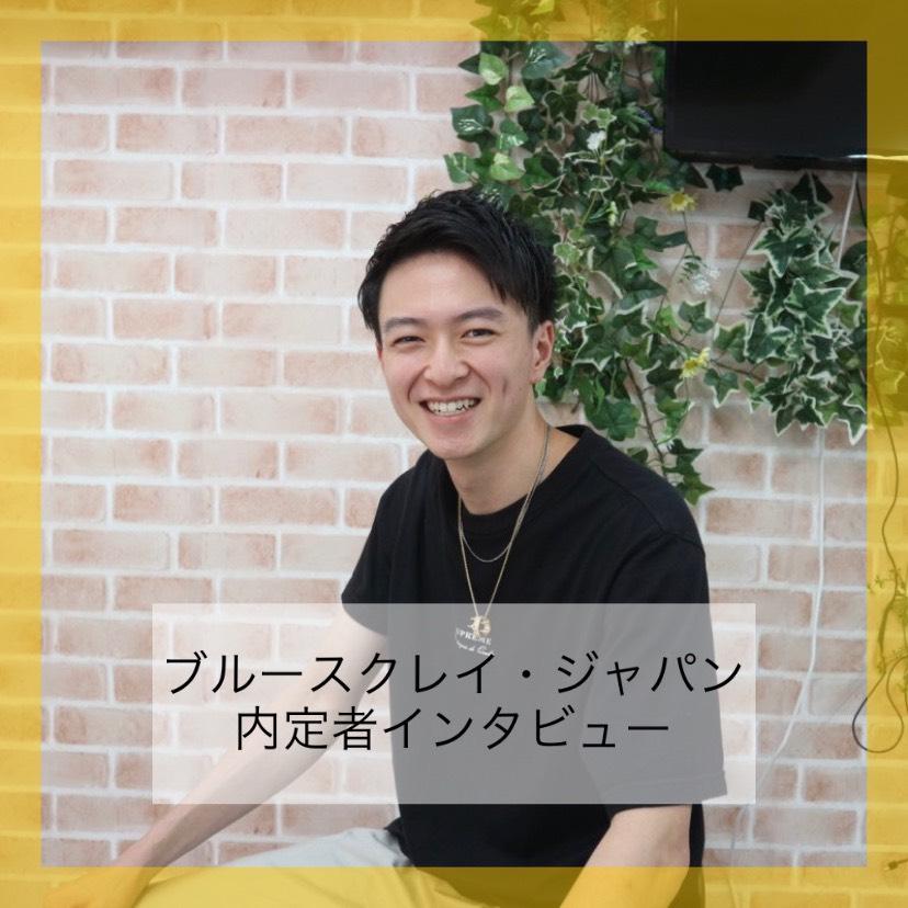 【福岡オフィス】21卒ブルースクレイ・ジャパンの内定者にインタビューしました!