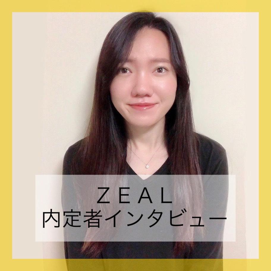 【東京オフィス】21卒ZEAL内定者にインタビューしました!