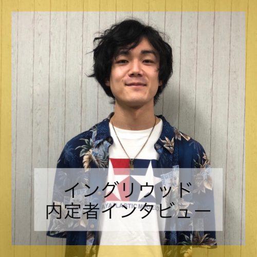 【東京オフィス】21卒イングリウッド内定者にインタビューしました!