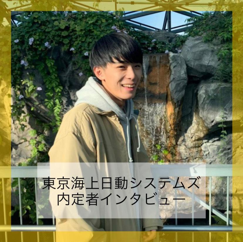 【東京オフィス】21卒の東京海上日動システムズの内定者にインタビューしました!