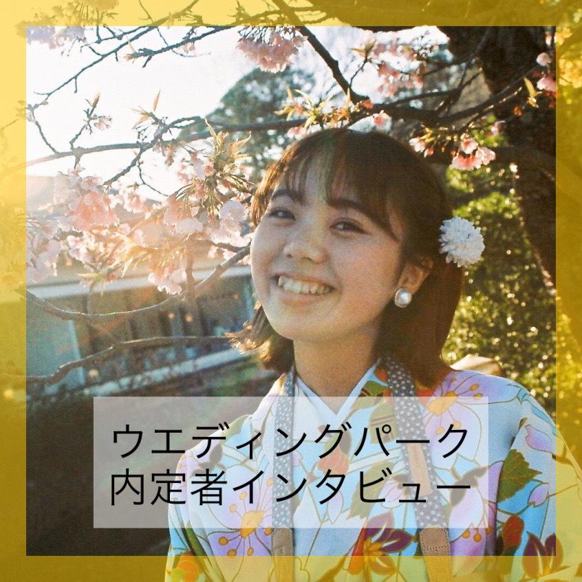 【東京オフィス】20卒ウエディングパーク内定者にインタビューさせていただきました!