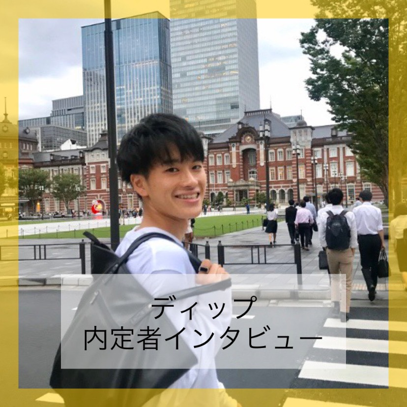 【東京オフィス】21卒のディップ内定者にインタビューしました!