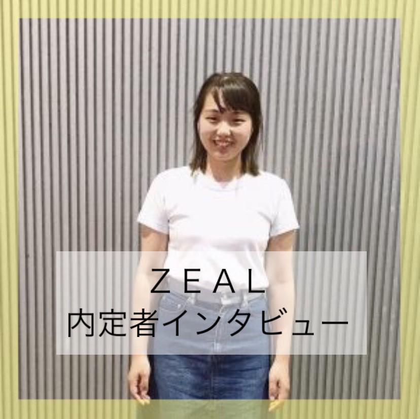【福岡オフィス】21卒ZEAL内定者にインタビューしました!