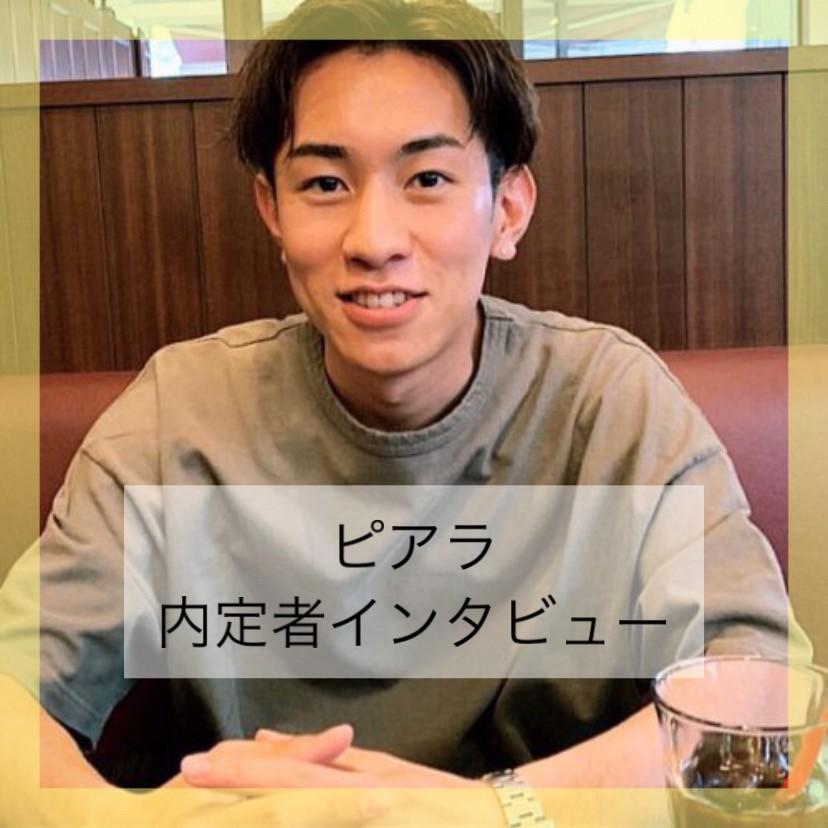 【福岡オフィス】21卒ピアラの内定者にインタビューしました!