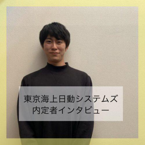【福岡オフィス】21卒東京海上日動システムズ内定者にインタビューさせて頂きました!