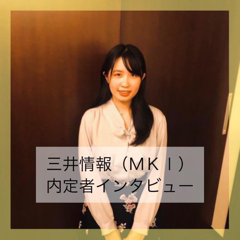 【福岡オフィス】21卒三井情報(MKI)内定者にインタビューしました!