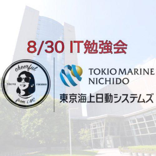 【福岡オフィス】告知!22卒向け!オンラインにて東京海上日動システムズオンラインイベントを開催します!