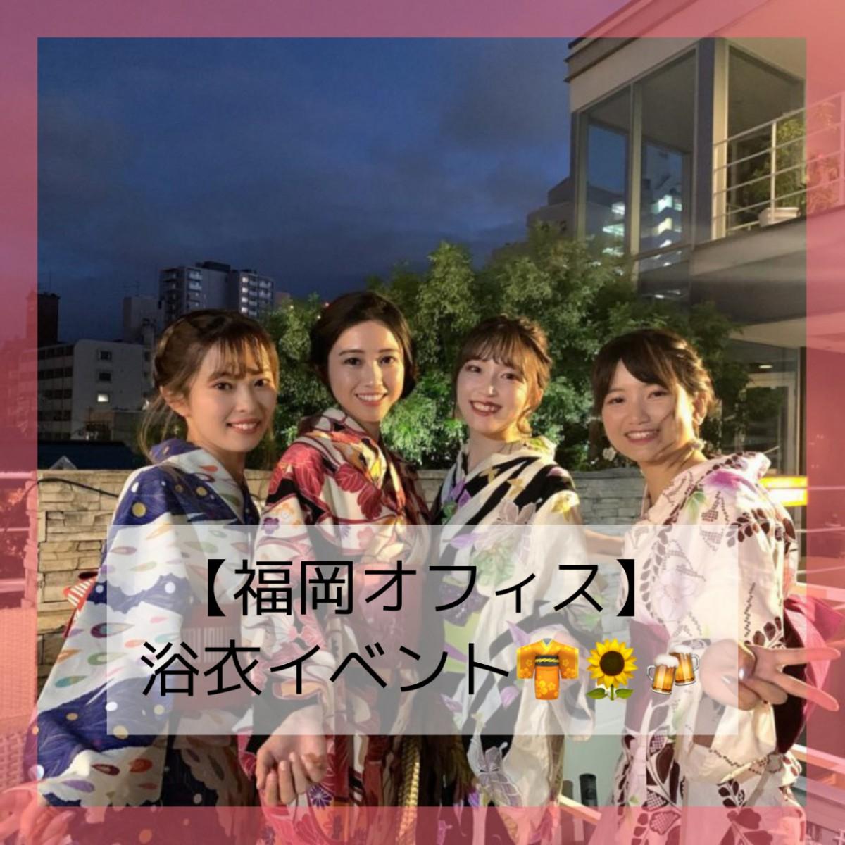 【福岡オフィス】浴衣イベントを開催しました!