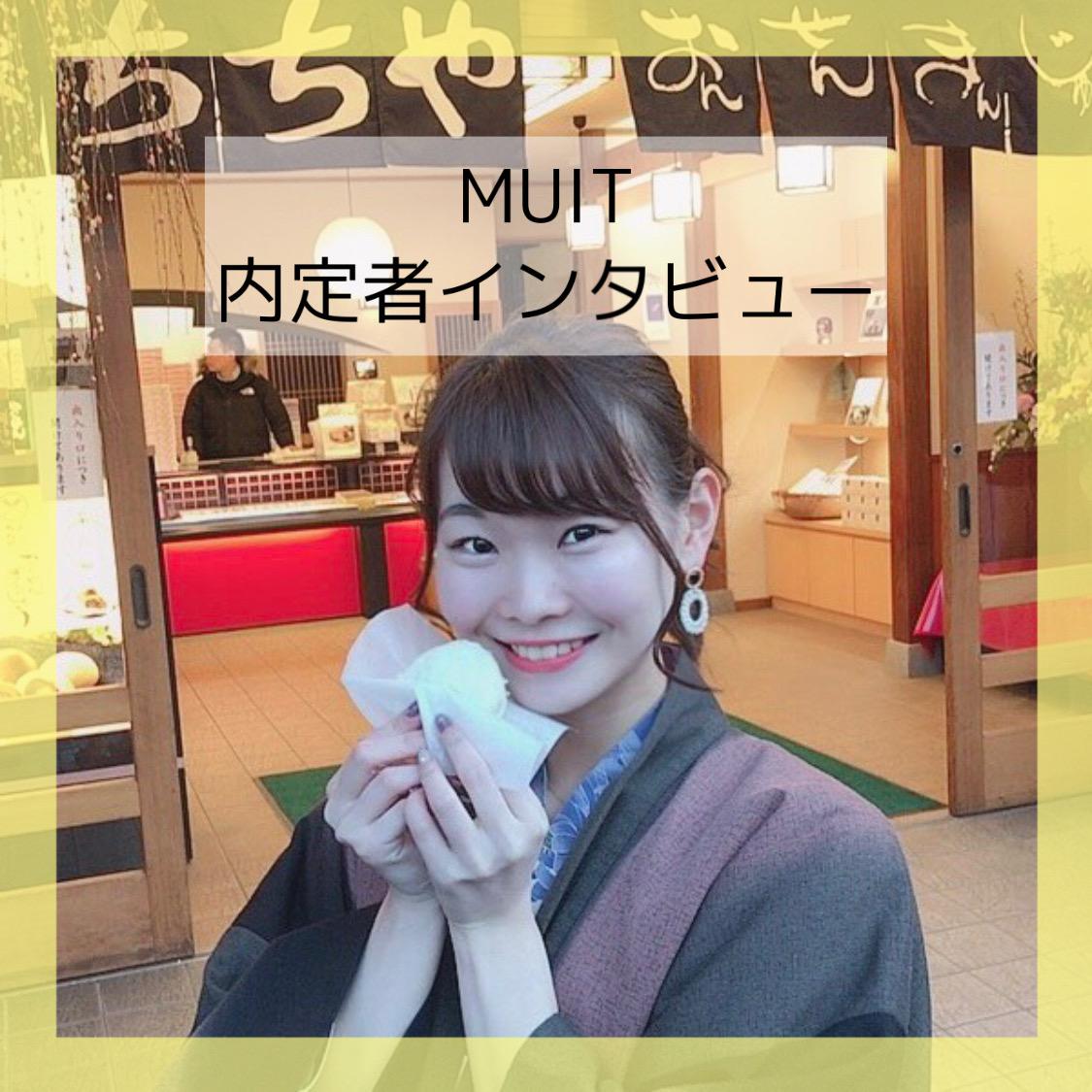【東京オフィス】三菱UFJインフォメーションテクノロジー(MUIT)内定者にインタビューしました