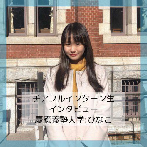 【東京21卒:慶應義塾大学】自分ベクトルな行動から他人ベクトルな行動に変わりました!