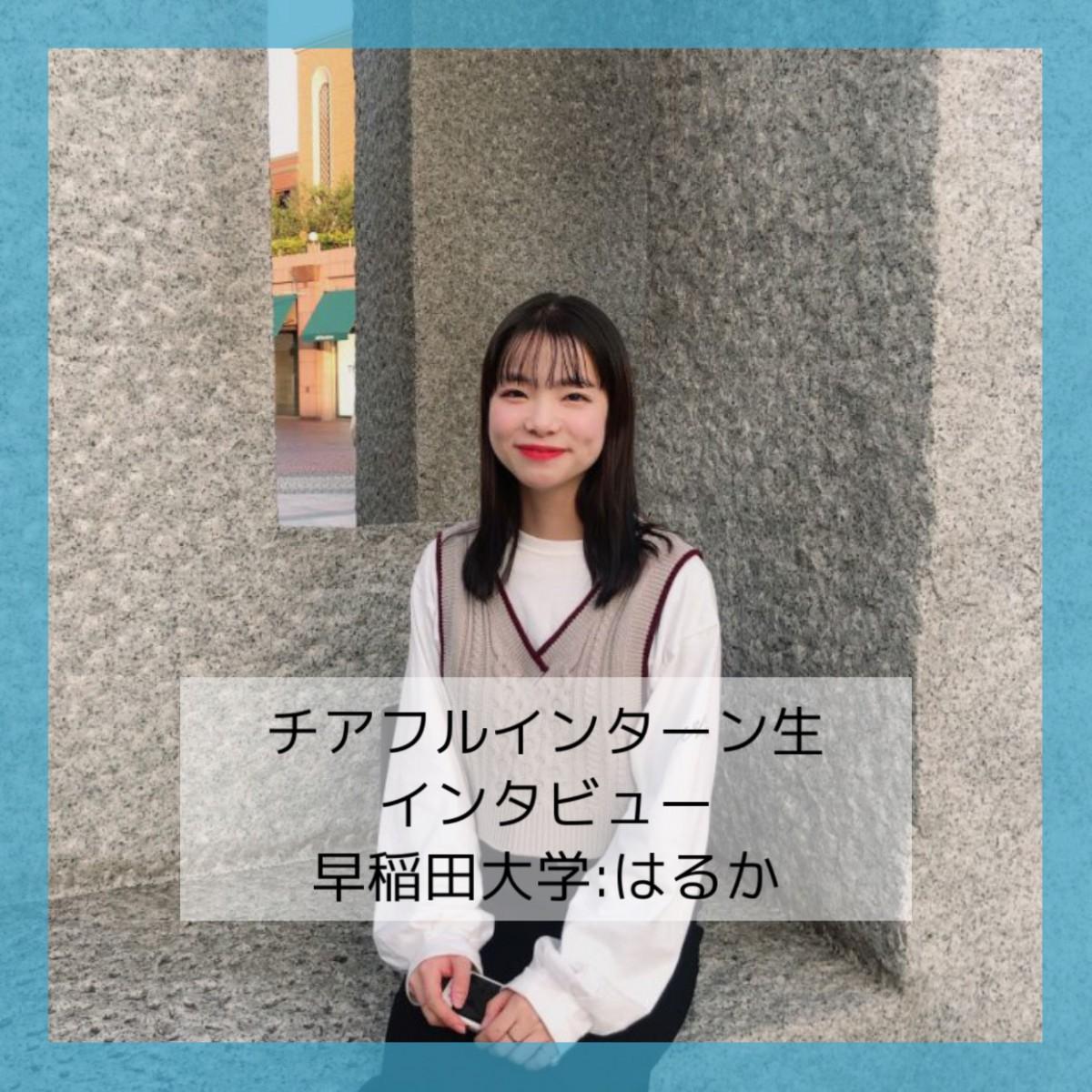 【東京21卒:早稲田大学】活動していく中で当事者意識や積極性が自然と生まれました