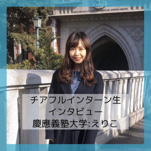 【東京21卒:慶應義塾大学】チアフルのリーダーとしてさらなる成長を目指します!
