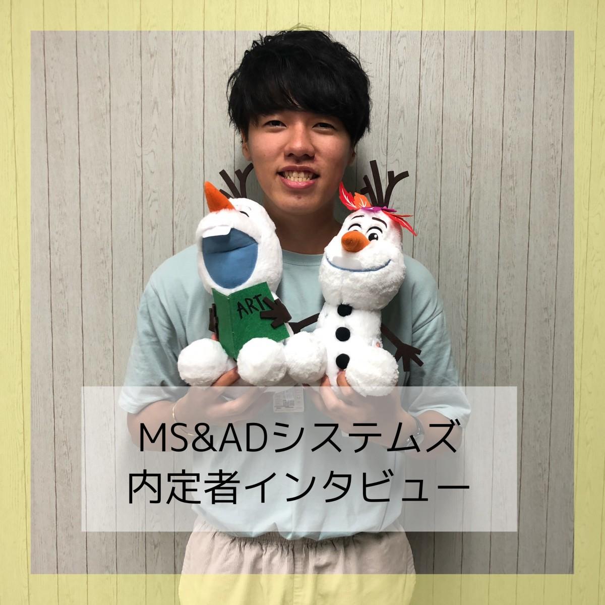 【東京オフィス】21卒のMS&ADシステムズ内定者にインタビューしました!