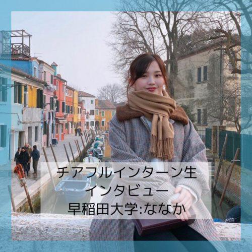 【東京22卒:早稲田大学】本音で言いあえる環境だからこそ頑張れます!