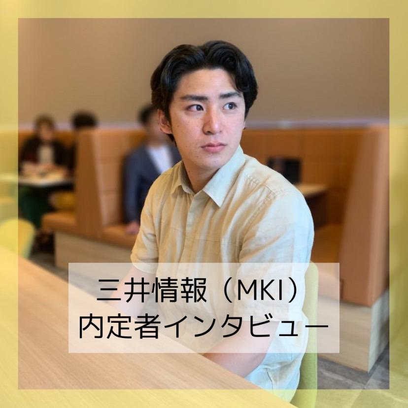 【福岡オフィス】21卒三井情報(MKI)内定者にインタビューしました