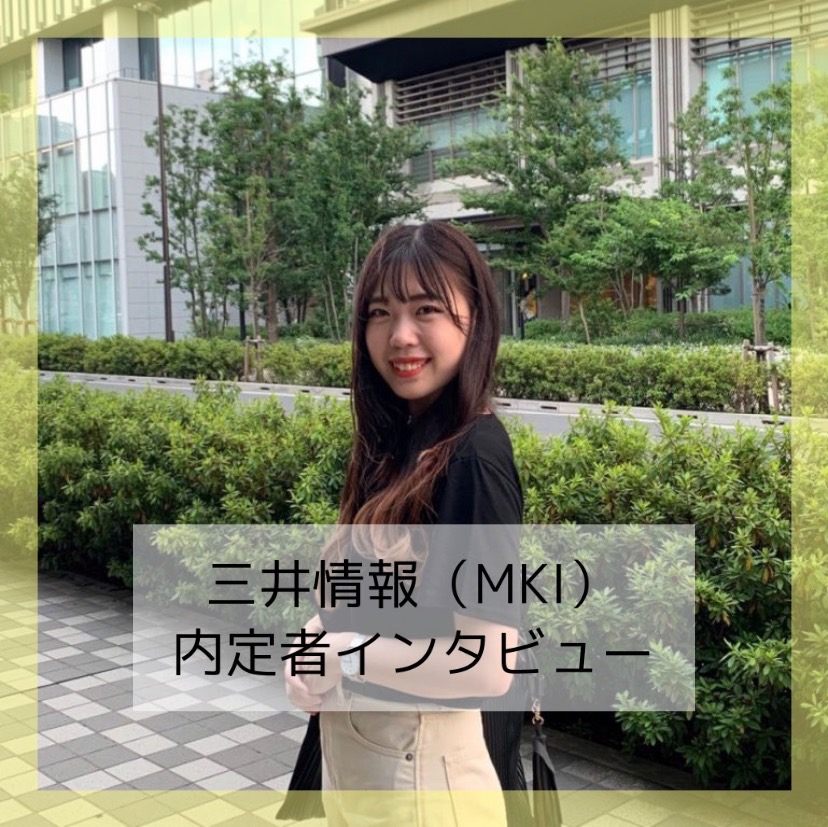 【東京オフィス】21卒の三井情報(MKI)内定者にインタビューしました!