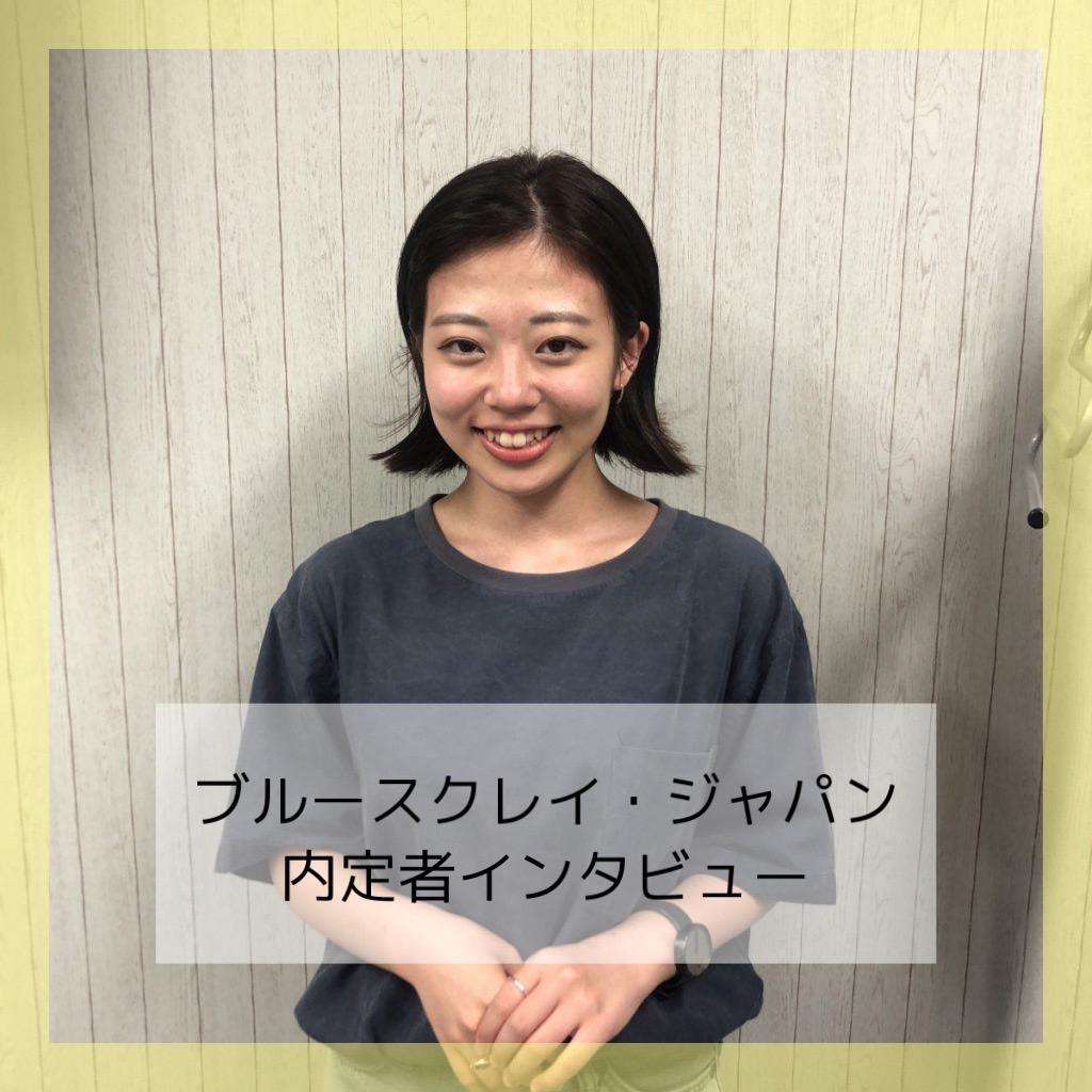 【東京オフィス】21卒のブルースクレイ・ジャパン内定者にインタビューしました!