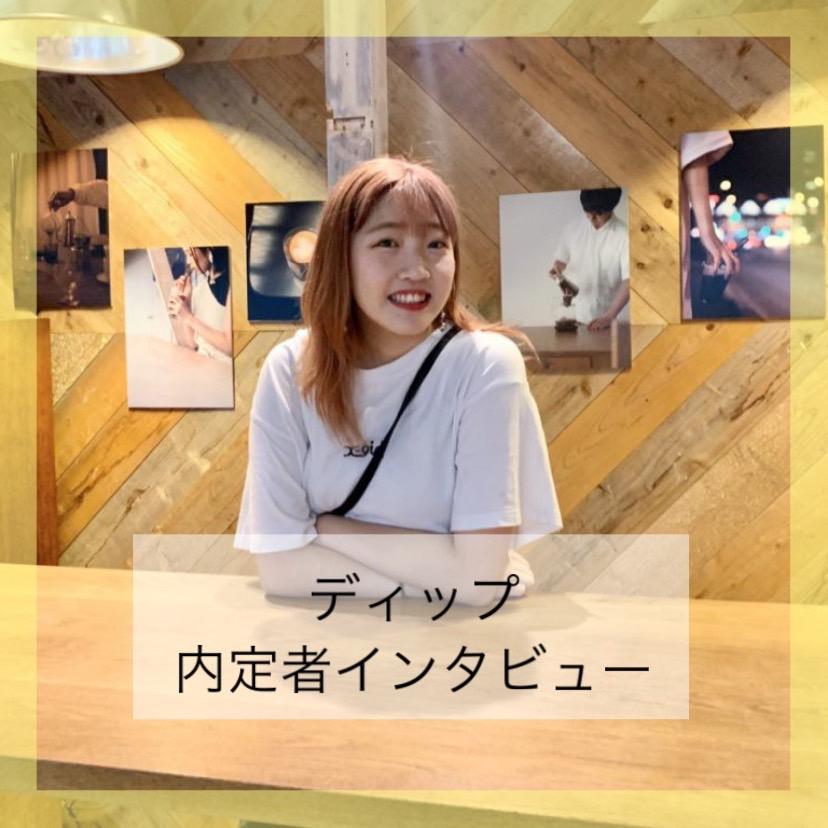 【福岡オフィス】21卒ディップの内定者にインタビューしました!