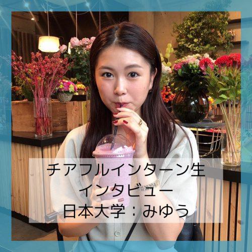 【東京22卒:日本大学】チームの大切さを改めて実感しました!