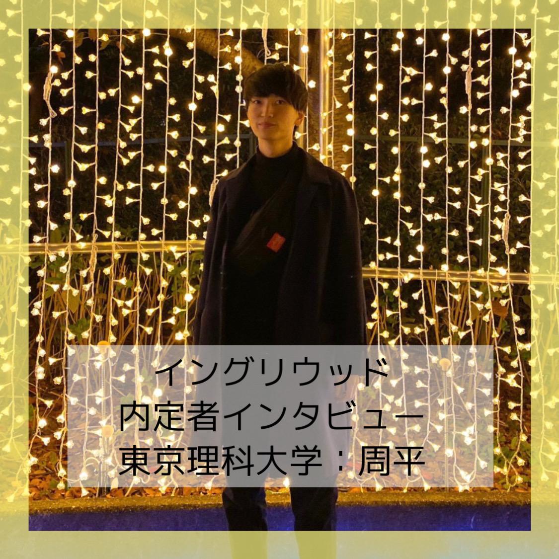 【東京オフィス】21卒のイングリウッド内定者にインタビューしました!