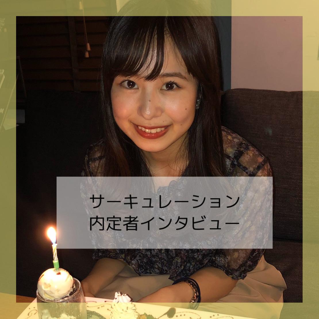 【東京オフィス】21卒のサーキュレーション内定者にインタビューをしました!