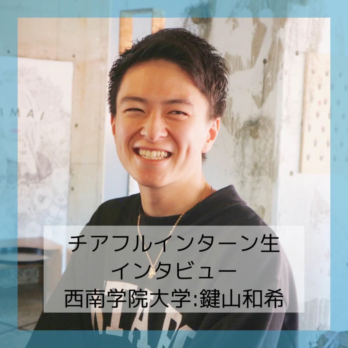 【21卒福岡:西南学院大学】自分の成長が組織の成長へ。