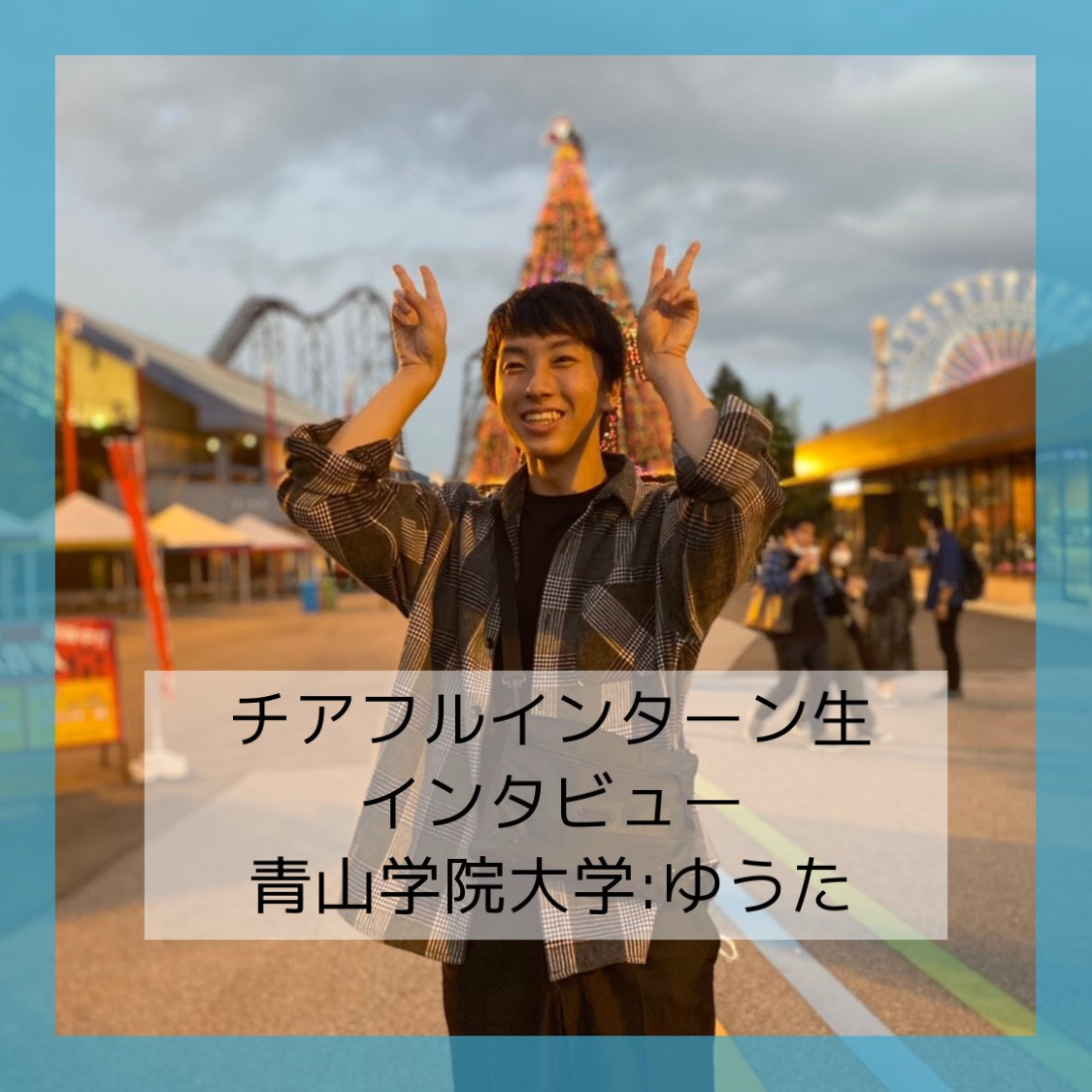 【東京22卒:青山学院大学】自分達が東京のホットスポットを作る!