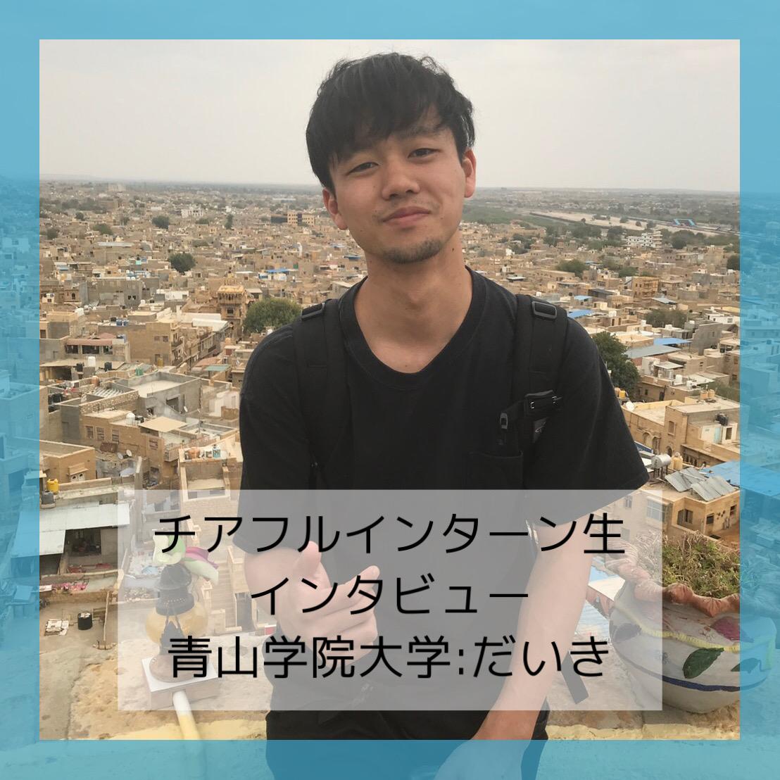 【東京21卒:青山学院大学】自分の美点にも欠点にも気付けて、それを行動に変えるから成長できる。