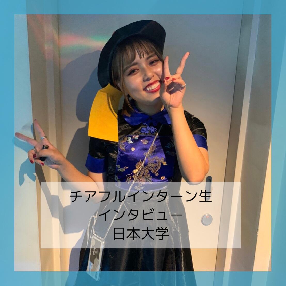 【東京21卒:日本大学】チアフルでの活動を通して自分の視野が広がり、未来の選択肢が増えました!