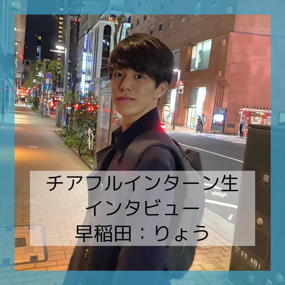 【東京22卒:早稲田大学】とにかくアツイところが魅力です!