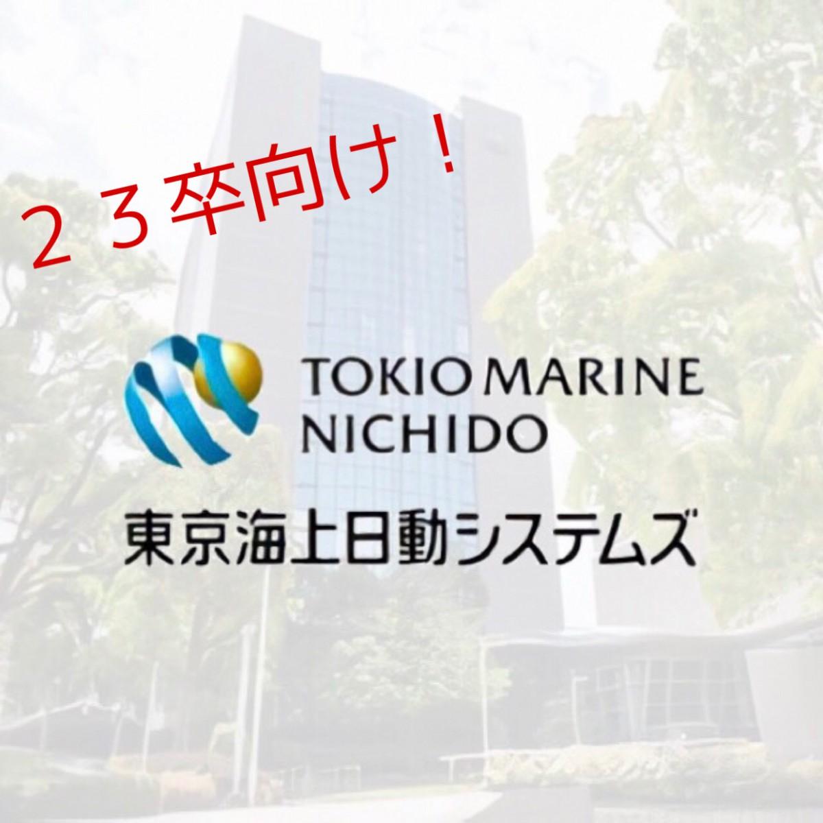 国内シェアNo.1!保険のトップ企業である東京海上日動システムズさんとイベントを開催しました