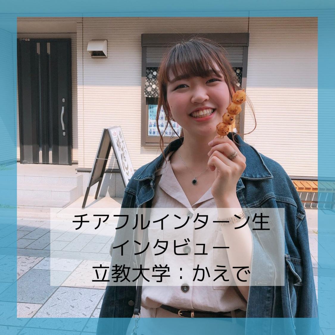 【東京22卒:立教大学】やらない後悔よりやって後悔!