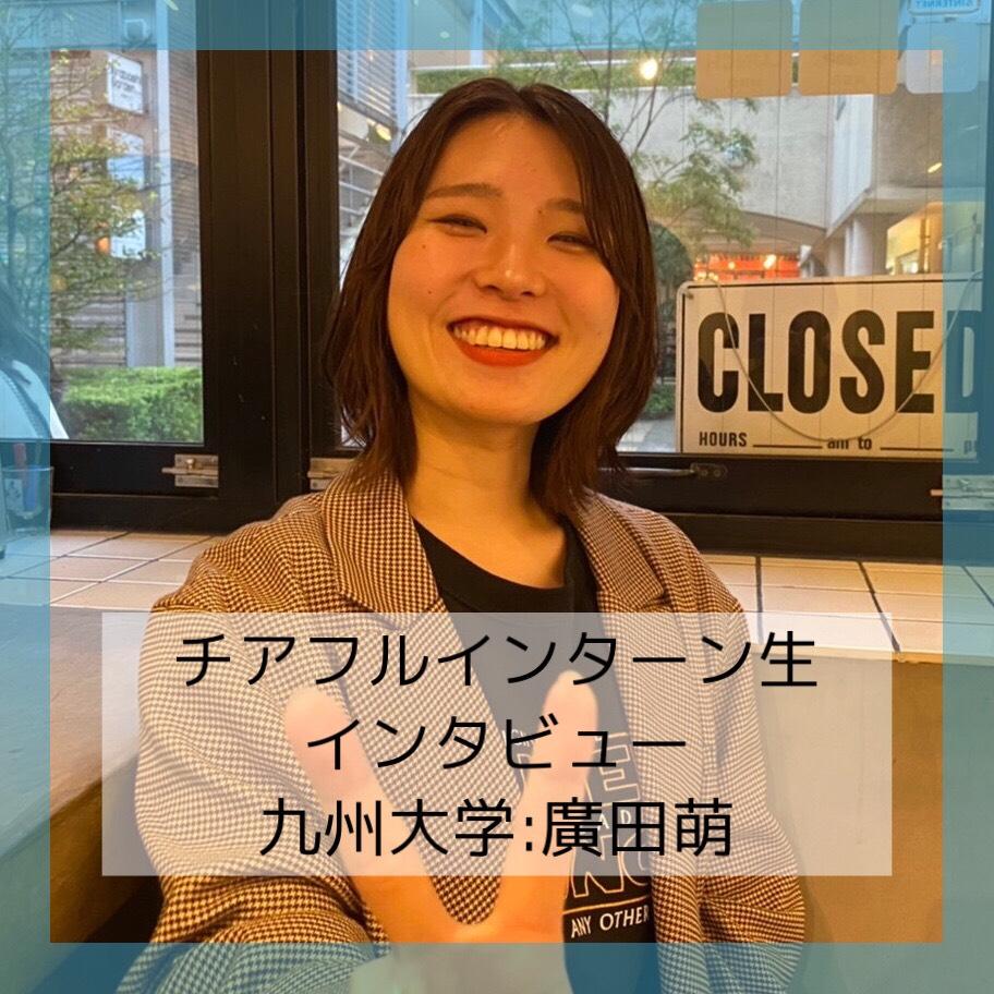 【21卒:九州大学】ここでやり切らないと、一生甘えた人生。